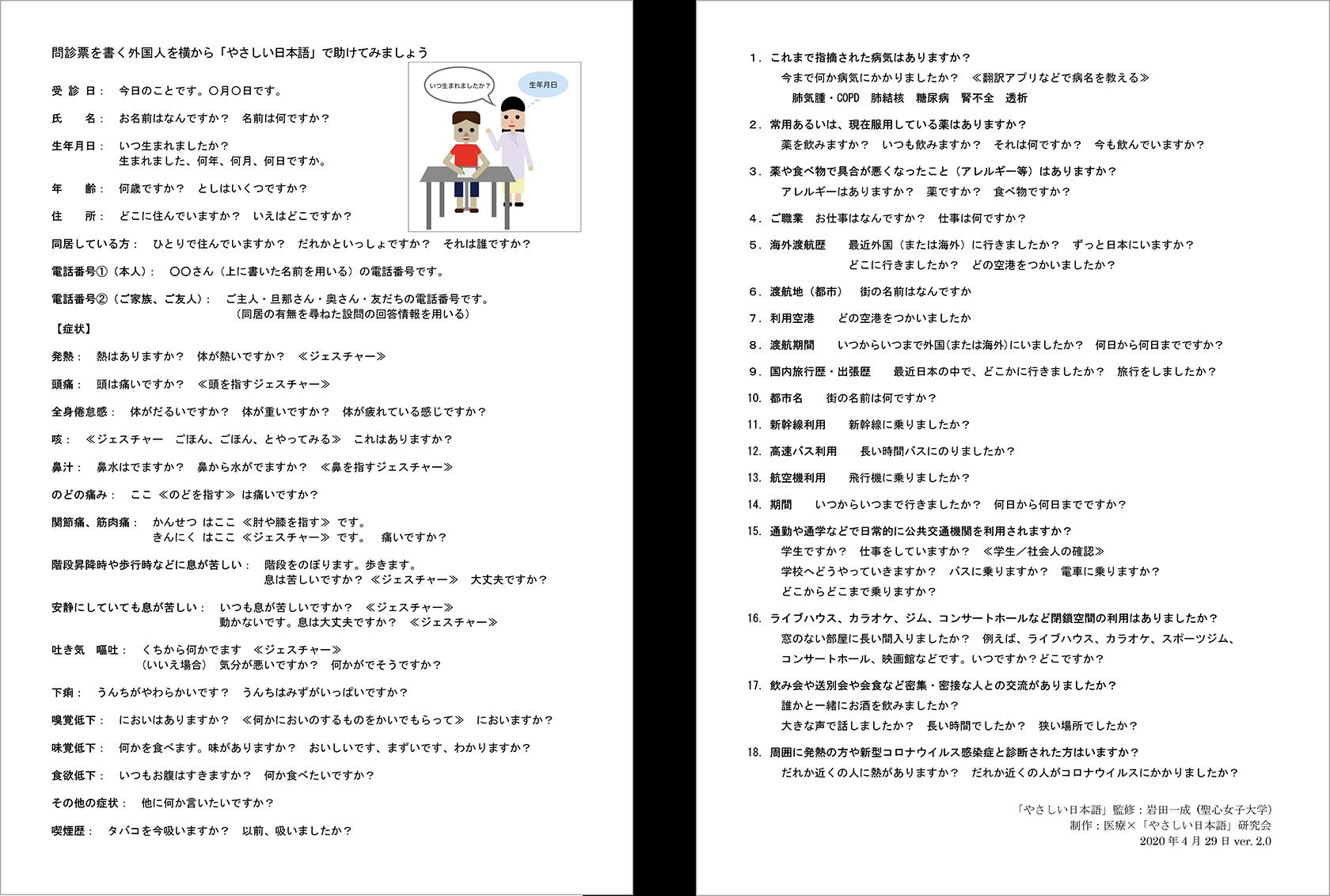 問診票やさしい日本語言い換え版
