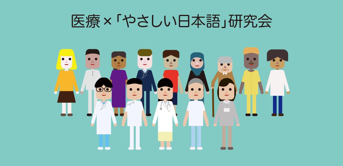 医療×「やさしい日本語」研究会