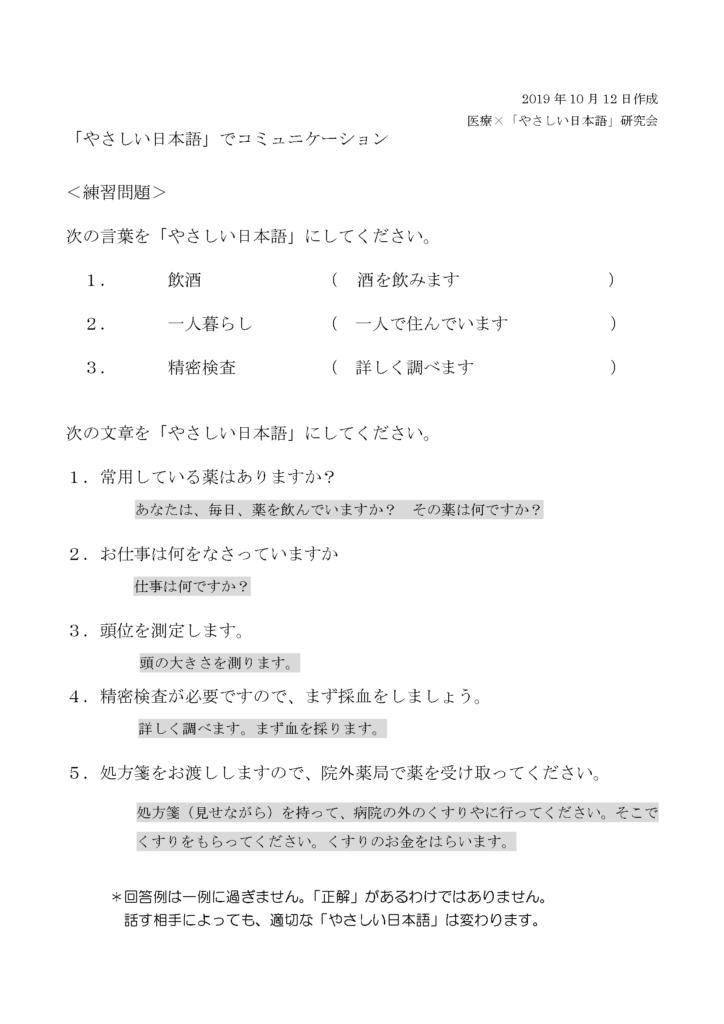 1-2.練習問題-単語と文章-回答例
