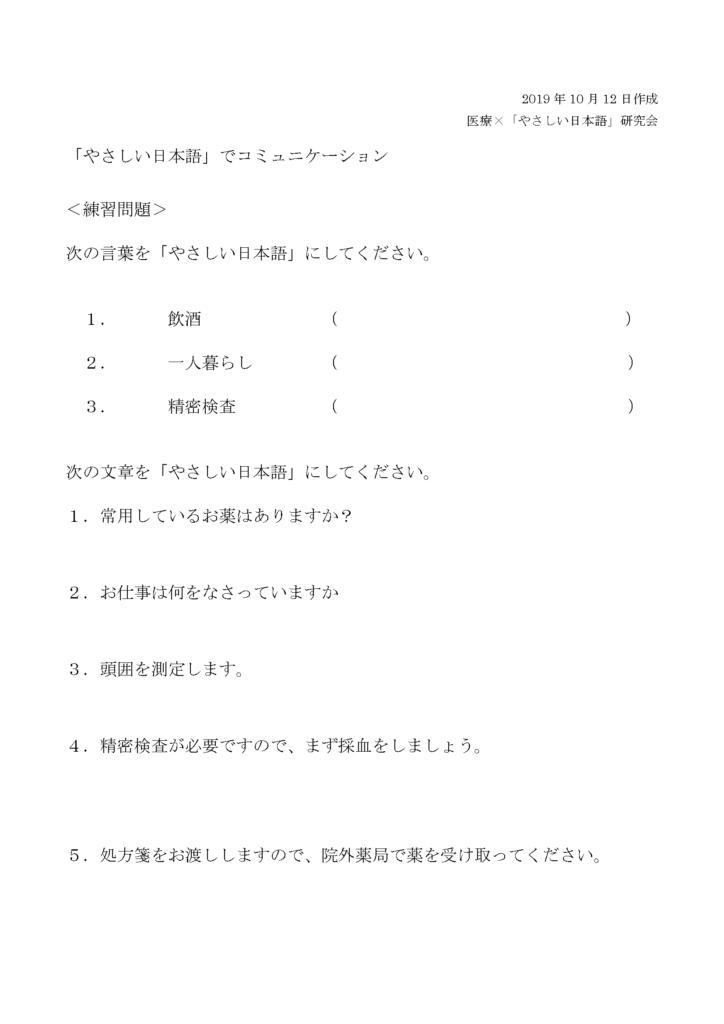 1-1.練習問題-単語と文章