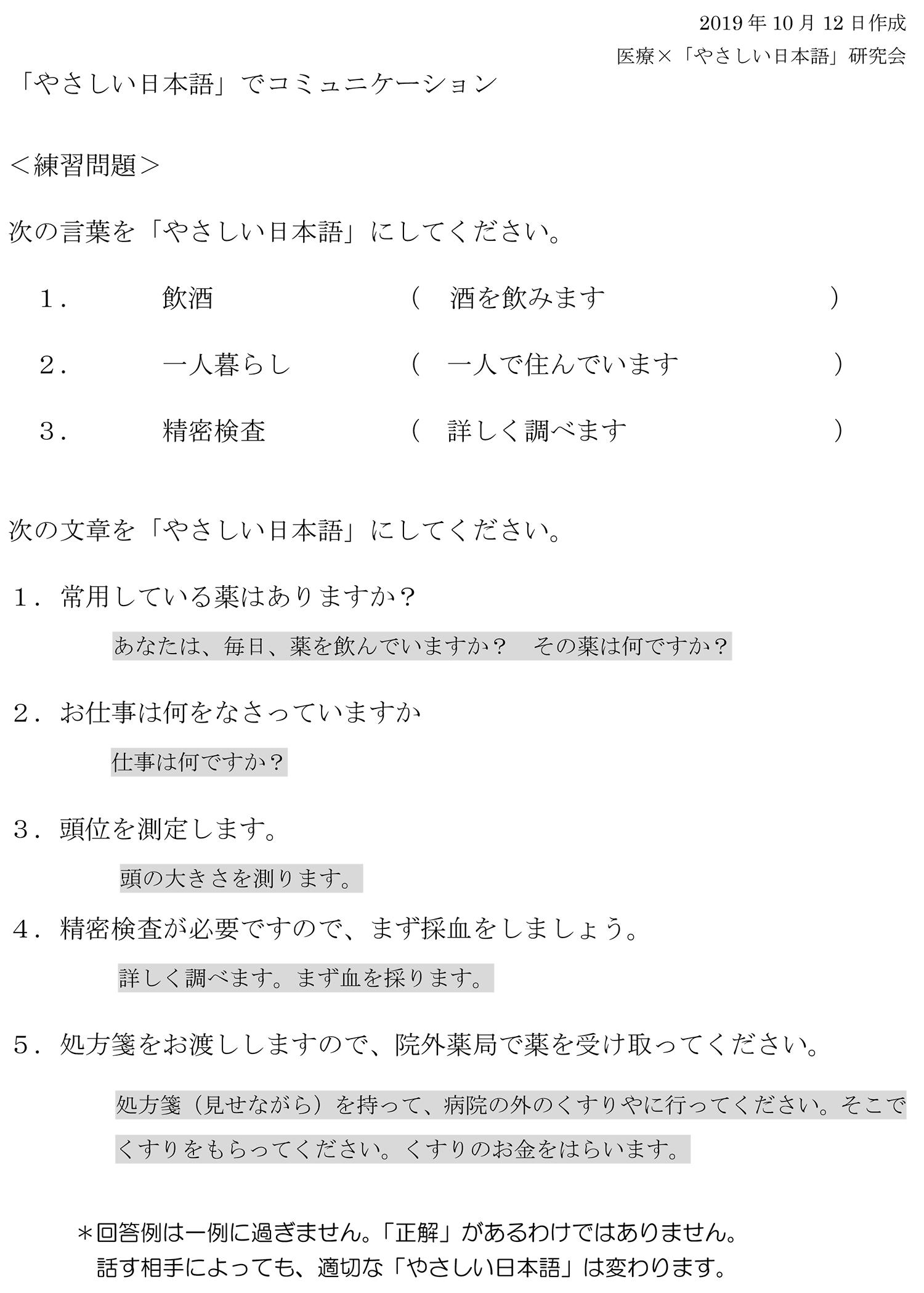 練習問題(単語・文章)回答例